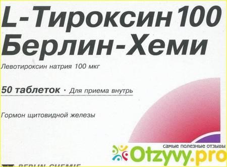 Похудение тироксин отзывы — худеем — цель!