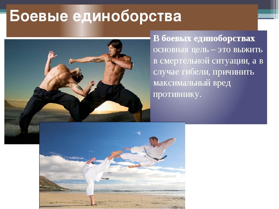 6 боевых искусств, которые улучшат твою физическую форму   brodude.ru