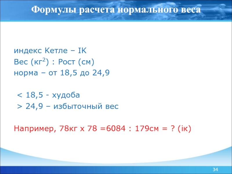 Калькулятор индекса массы тела - имт | body mass index - bmi