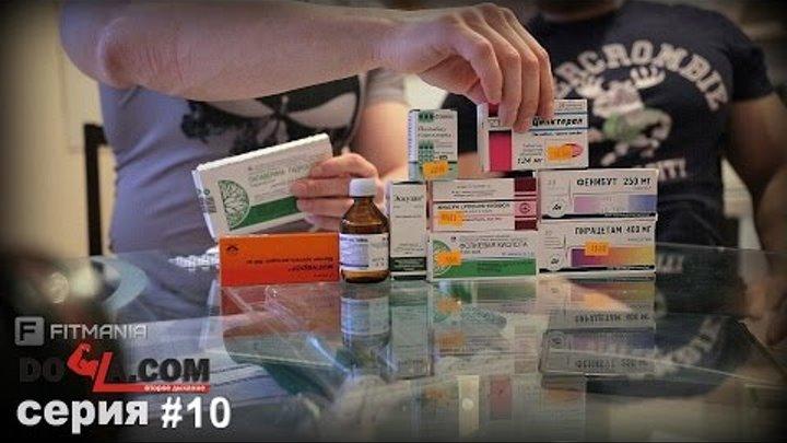 Аптечные анаболики: список препаратов и инструкция по применению