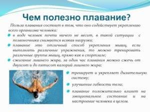 Чем полезно и чем вредно плавание? | польза и вред