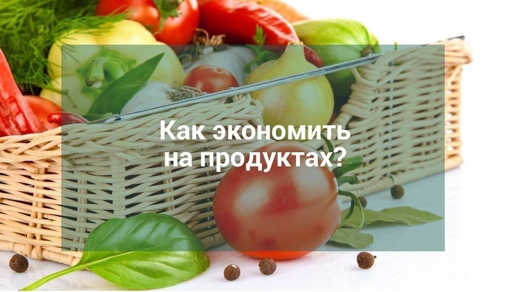 Как экономить на продуктах питания без потери качества еды