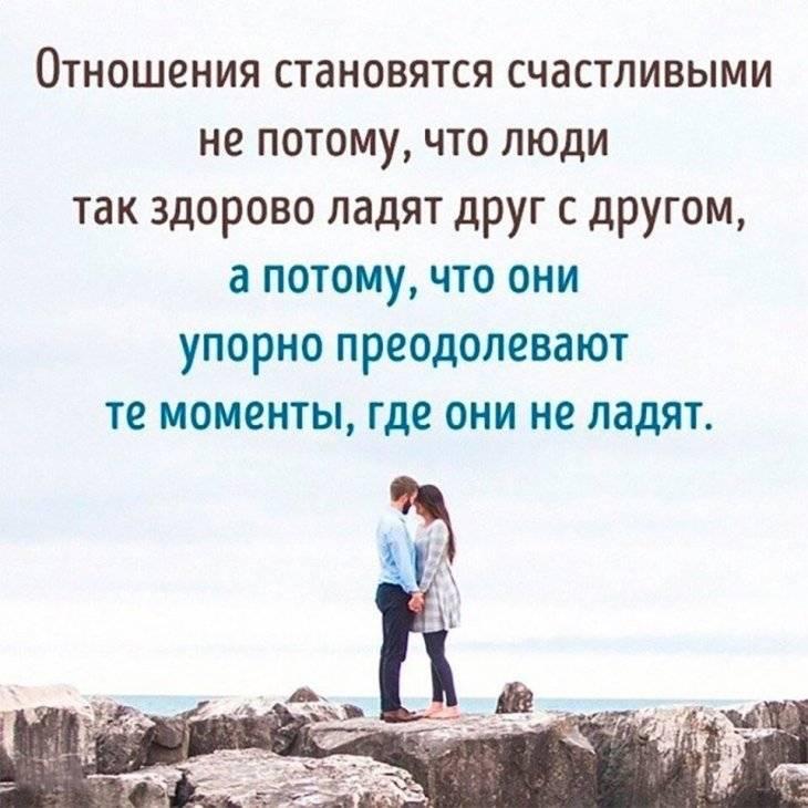 Смысл отношений вовсе не в том, чтобы вас делали счастливыми