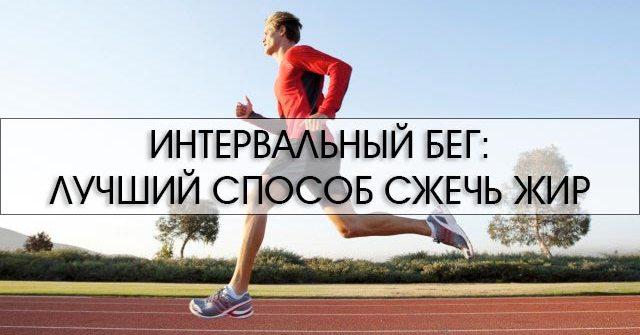 Интервальный бег: преимущества, программа тренировок для начинающих