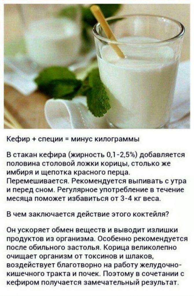 Молочка на ужин при похудении: действие на организм