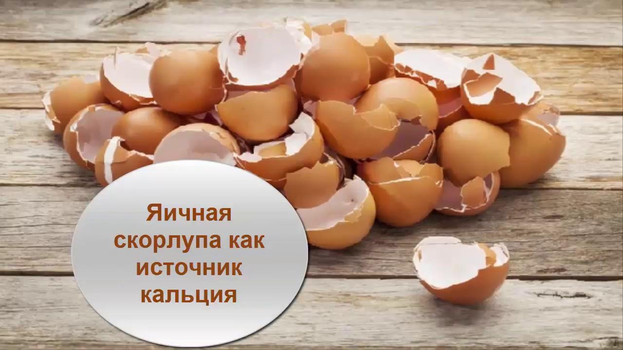 Яичная скорлупа: польза и вред, правила применения в пищу для укрепления костей, рецепты приготовления масок
