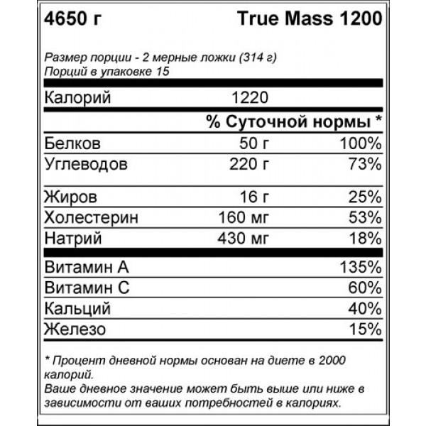 Гейнер bsn true mass и true mass 1200: состав и преимущества