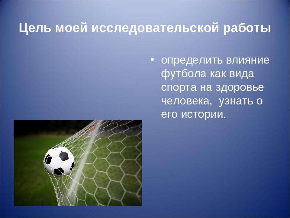 Футбол: польза для здоровья | спорт и здоровье