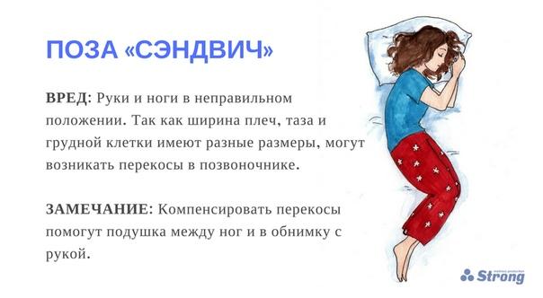 Как правильно спать? самая полезная поза для сна - tony.ru