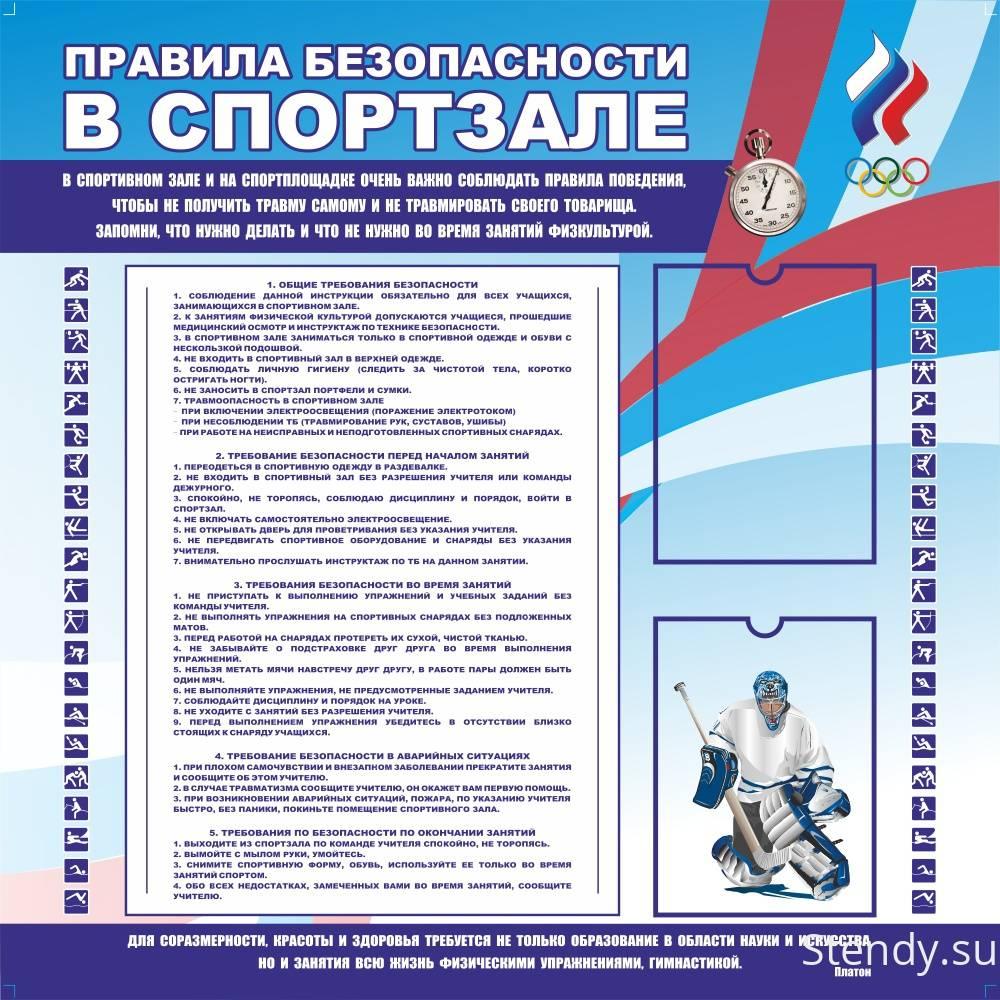 Что в себя включает техника безопасности в спортивных залах: описание правил