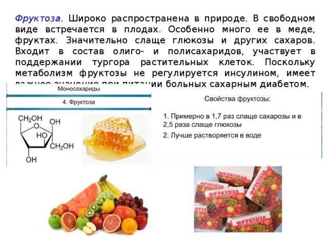 Польза и вред фруктозы для организма человека | польза и вред