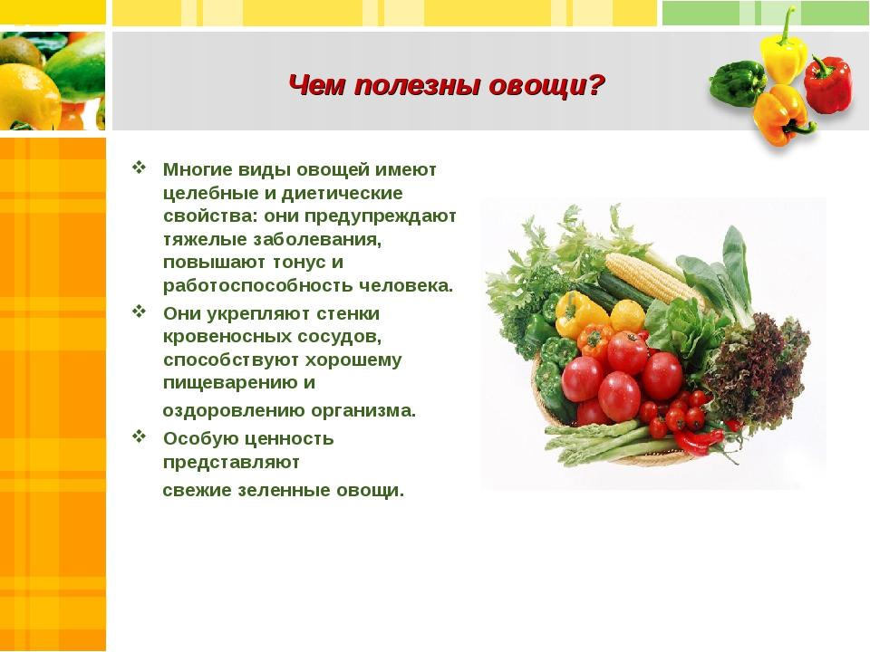 Что полезнее кушать мясо или овощи | польза и вред