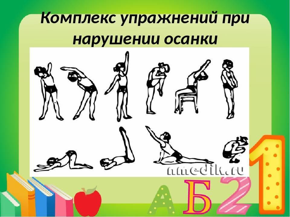 Физические упражнения и игры для формирования правильной осанки. воспитателям детских садов, школьным учителям и педагогам - маам.ру