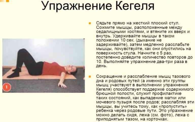 Гимнастика кегеля для мышц тазового дна - комплекс упражнений