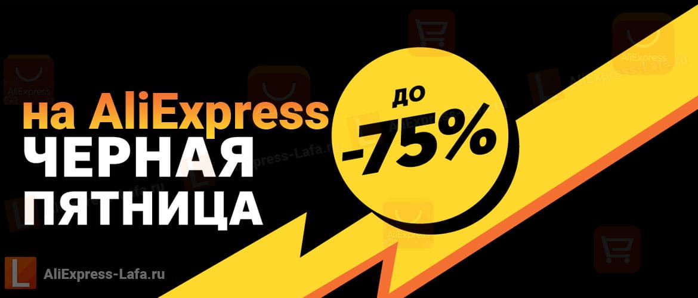 А вы будете участвовать в черной пятнице?+ - отзывы о закупках с сайта алиэкспресс. - страна мам