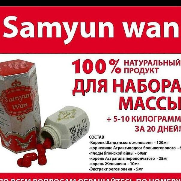 Применение капсул для похудения slim samyun wan