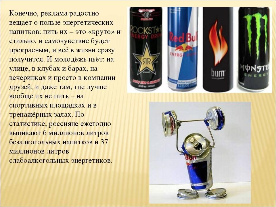 Энергетики: польза и вред, состав, влияние на организм, плюсы и минусы | zaslonovgrad.ru