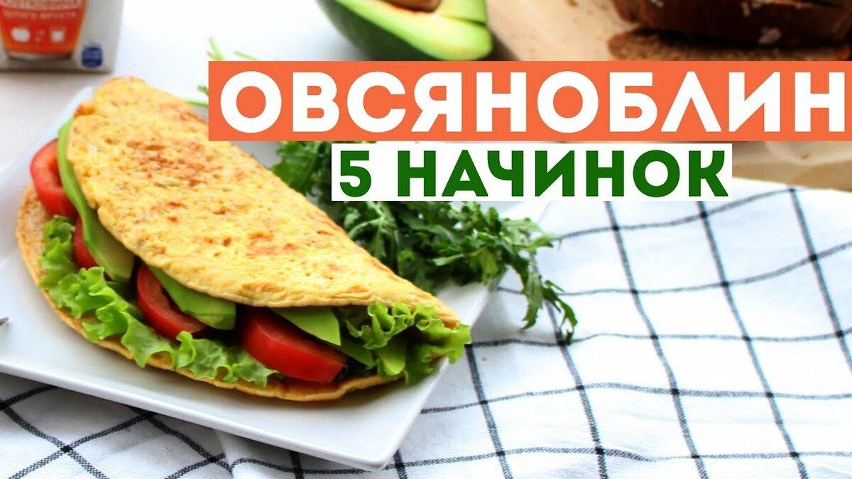 Овсяноблин: рецепт для правильного питания с фото пошагово