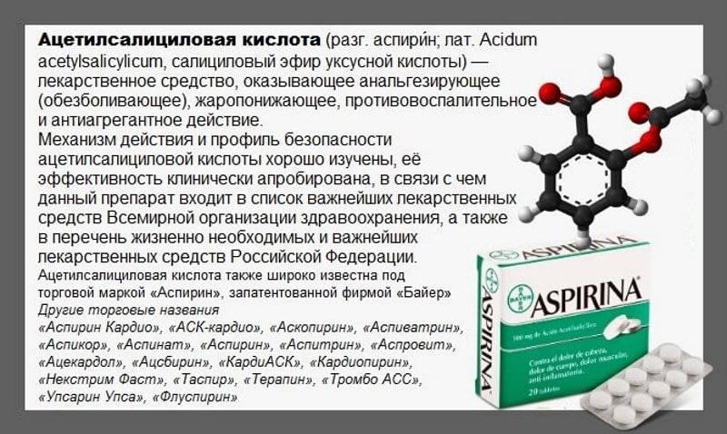 Аспирин— опасный, новерный друг  / новости общества красноярска и красноярского края  / newslab.ru