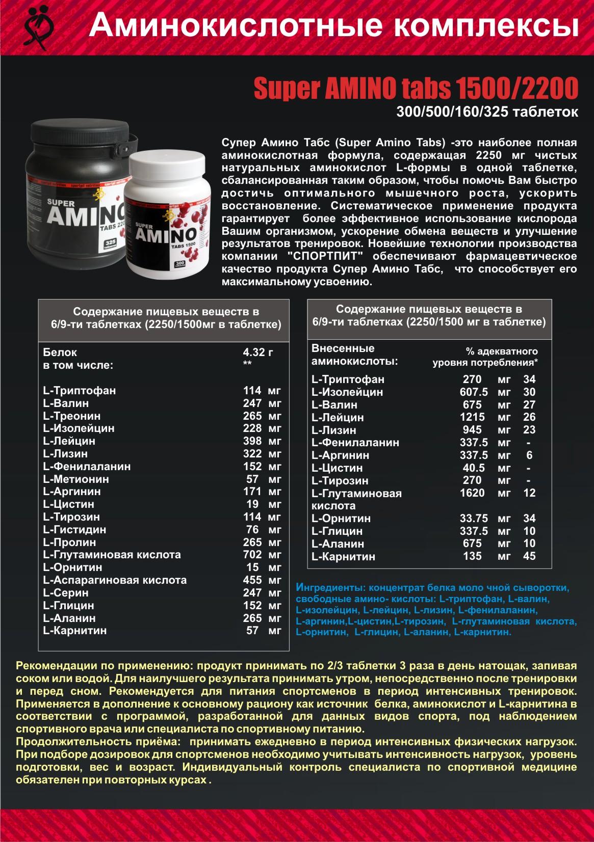 Как принимать аминокислоты в порошке: инструкция по применению, эффективность, отзывы