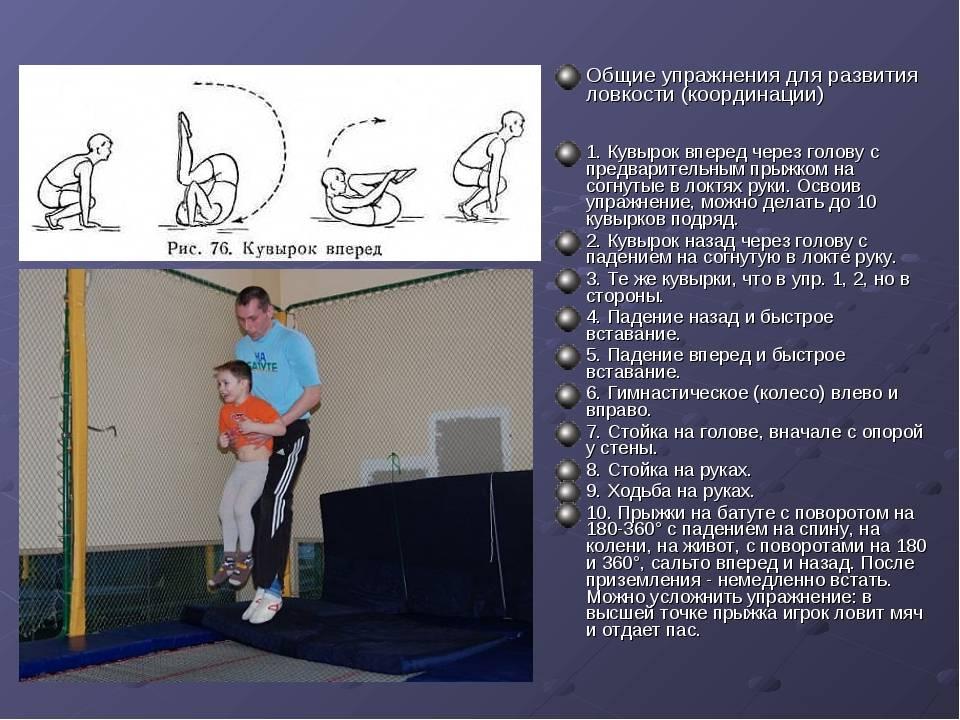 Упражнения на координацию движений: топ способы   бомба тело