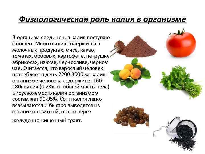 В каких продуктах содержится калий и магний (таблица)