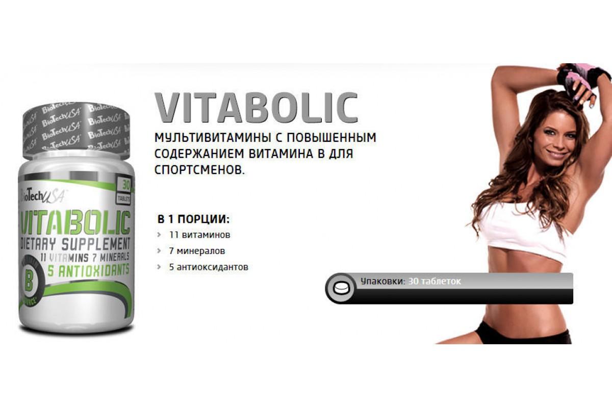Vitabolic от biotech usa