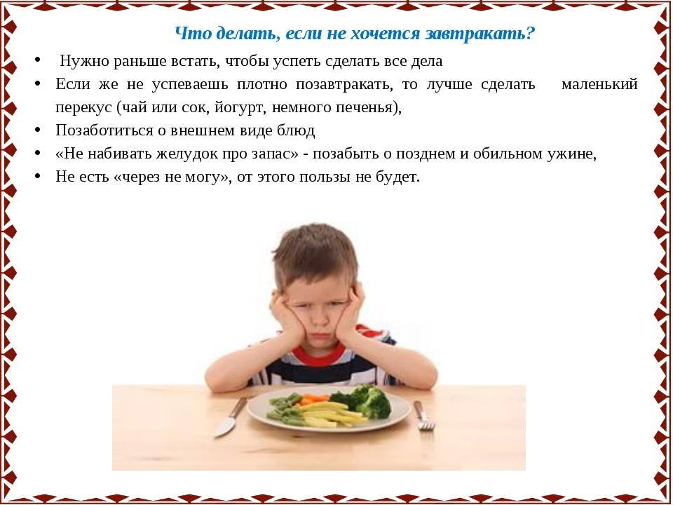 Не отдавайте ужин врагу, вам самому пригодится