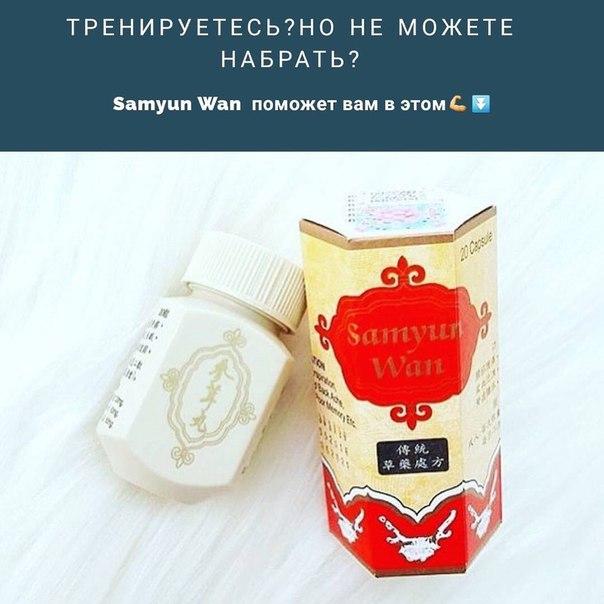 Капсулы самюн ван – наполни жизнь здоровьем!