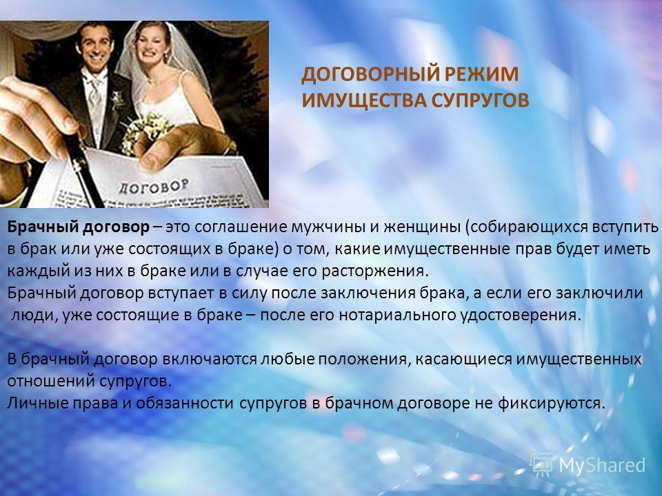 Ключевые условия для заключения брачного договора: разбираемся в тонкостях