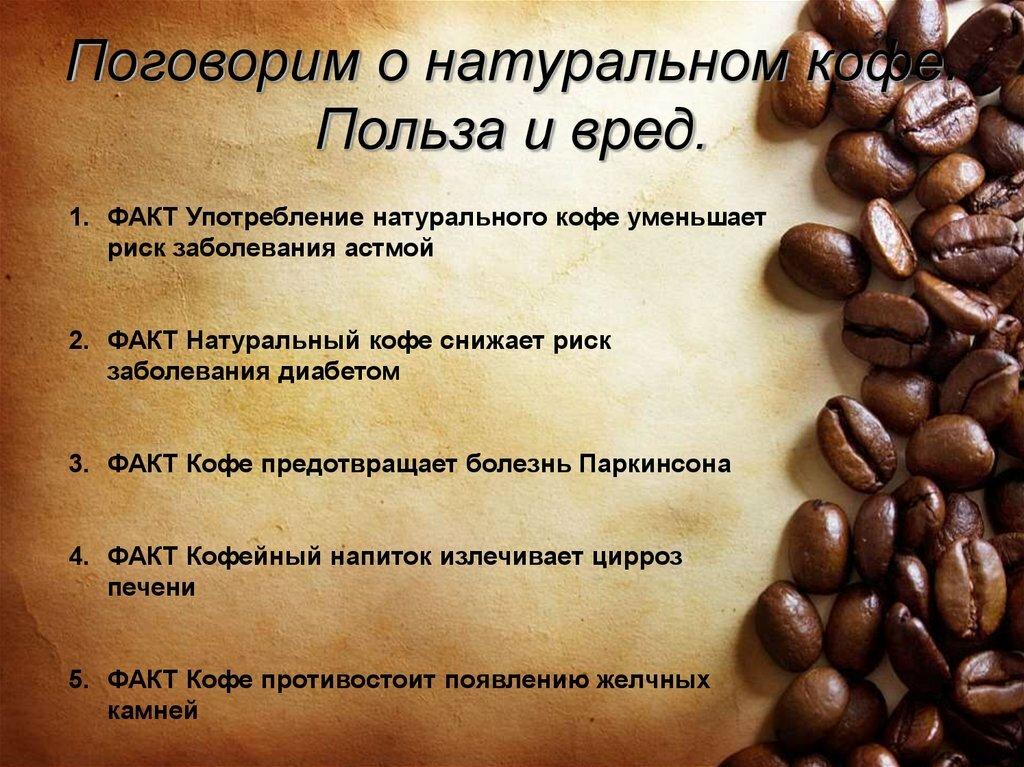 Кофе: польза и вред для здоровья, состав, виды, как варить