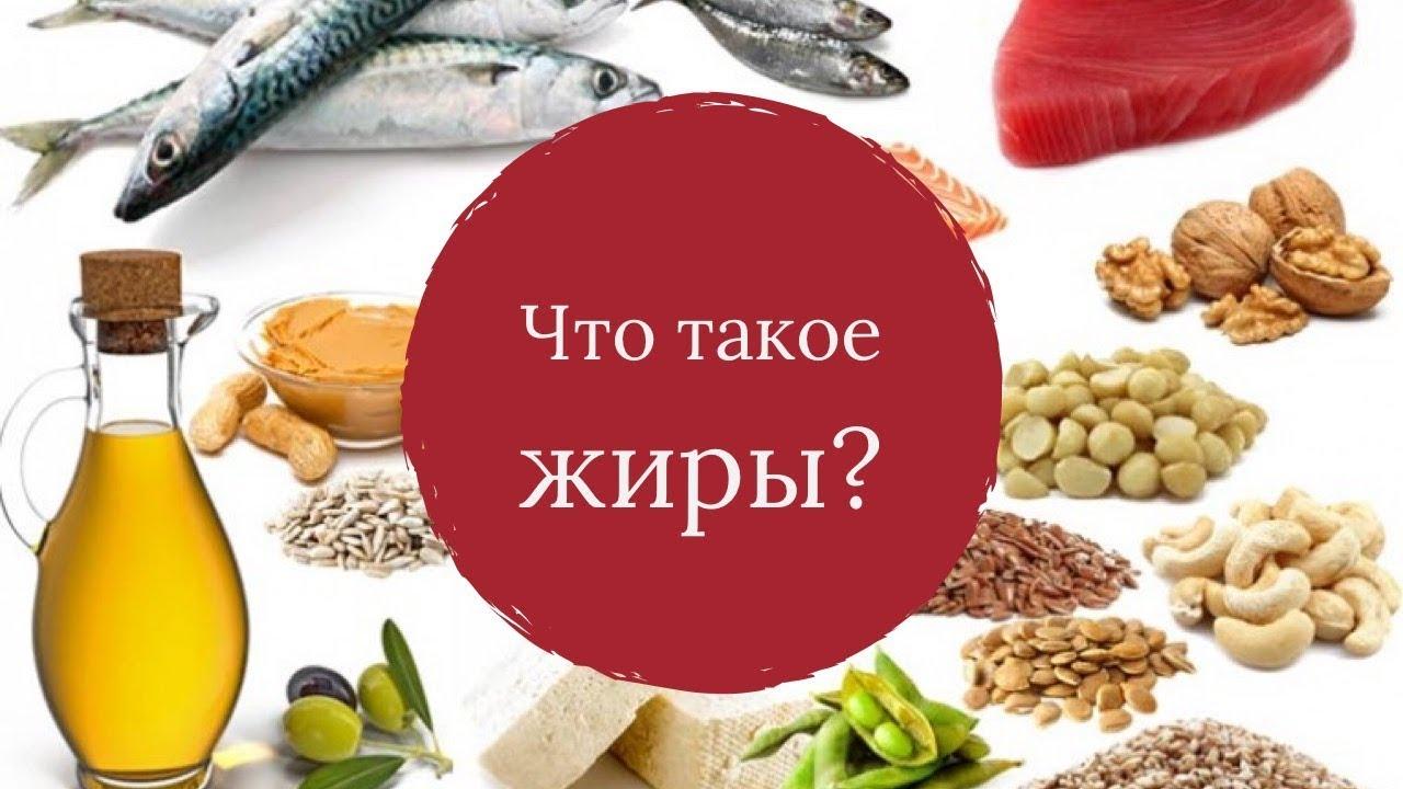 Полезные жиры: что это такое, список продуктов, в которых содержатся
