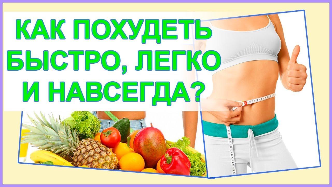 Диета для быстрого похудения за неделю - лучшие программы питания с описанием, режимом и эффективностью