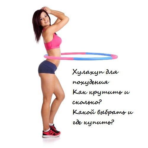Описание эффективных упражнений с хулахупом для уменьшения объема в области живота и боков