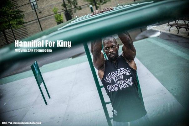 Ганнибал фор Кинг — король уличного спорта
