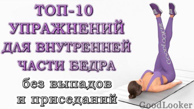 Упражнения на внутреннюю часть бедра: видео и описание