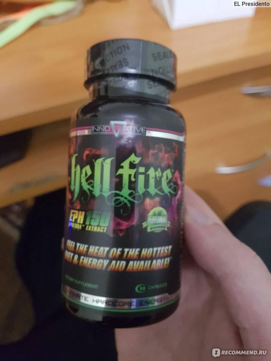 Жиросжигатель hell fire: подробное описание, дозировки