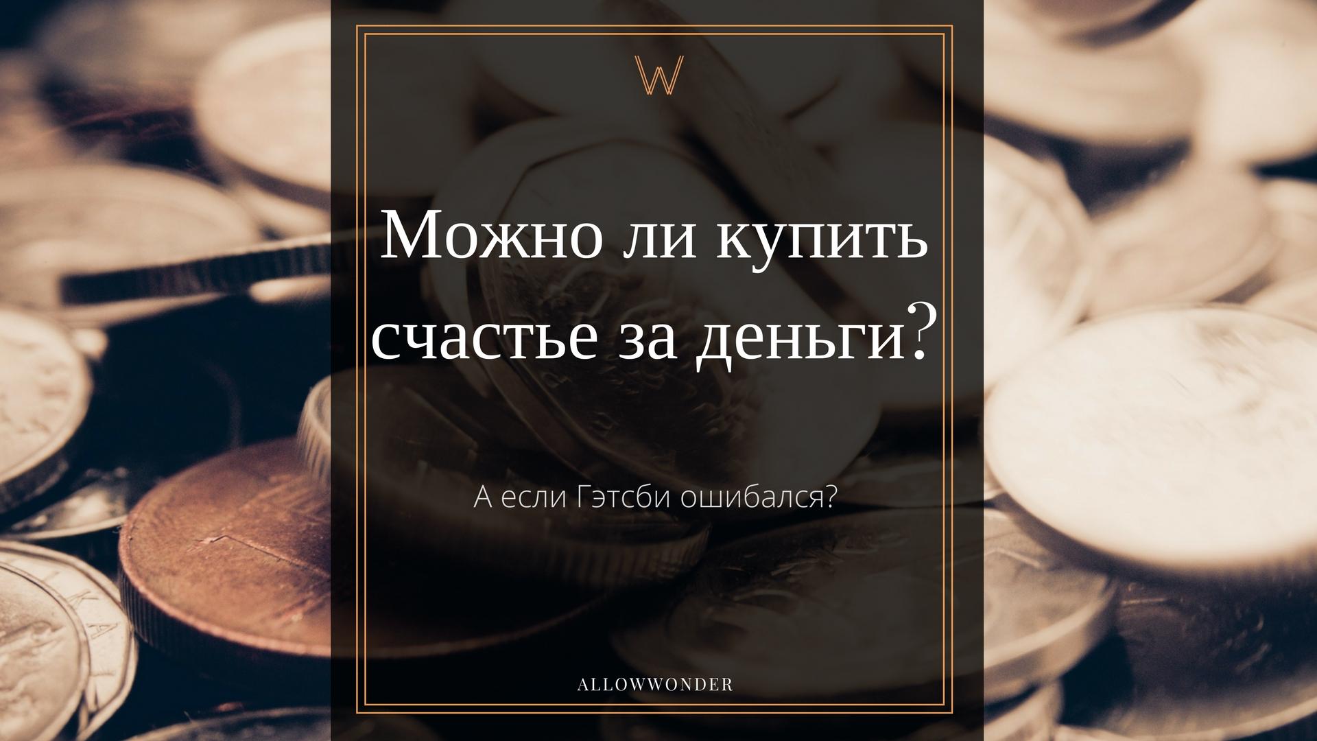 Сочинение-рассуждение на тему : «могут ли деньги сделать ... -www.lean-academy.ru