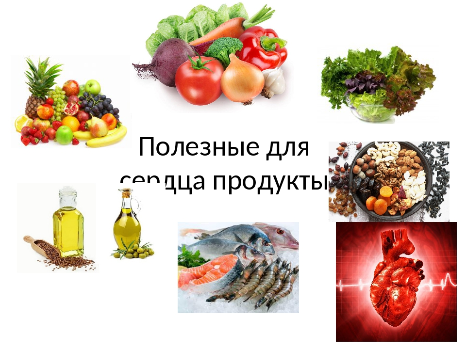 Диета для сердечников - полезные продукты и примерное меню