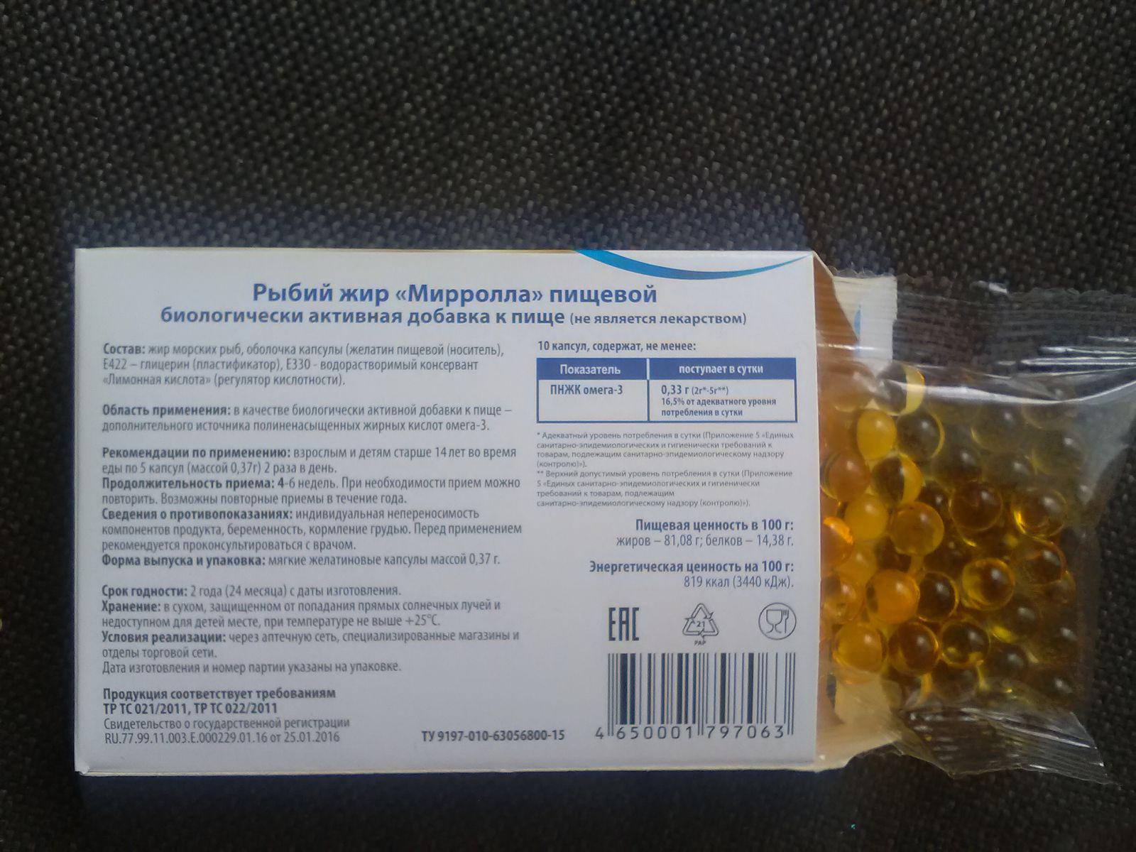 Рыбий жир в капсулах: польза и вред, инструкция как принимать взрослым, детям