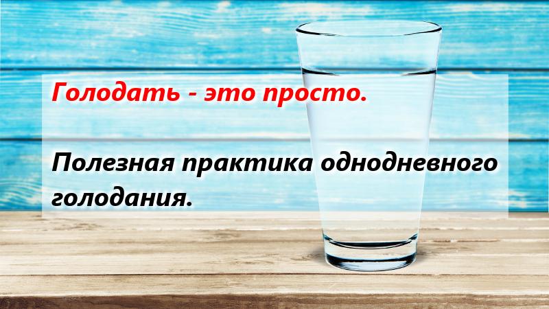 Голодание на воде (часть 1)