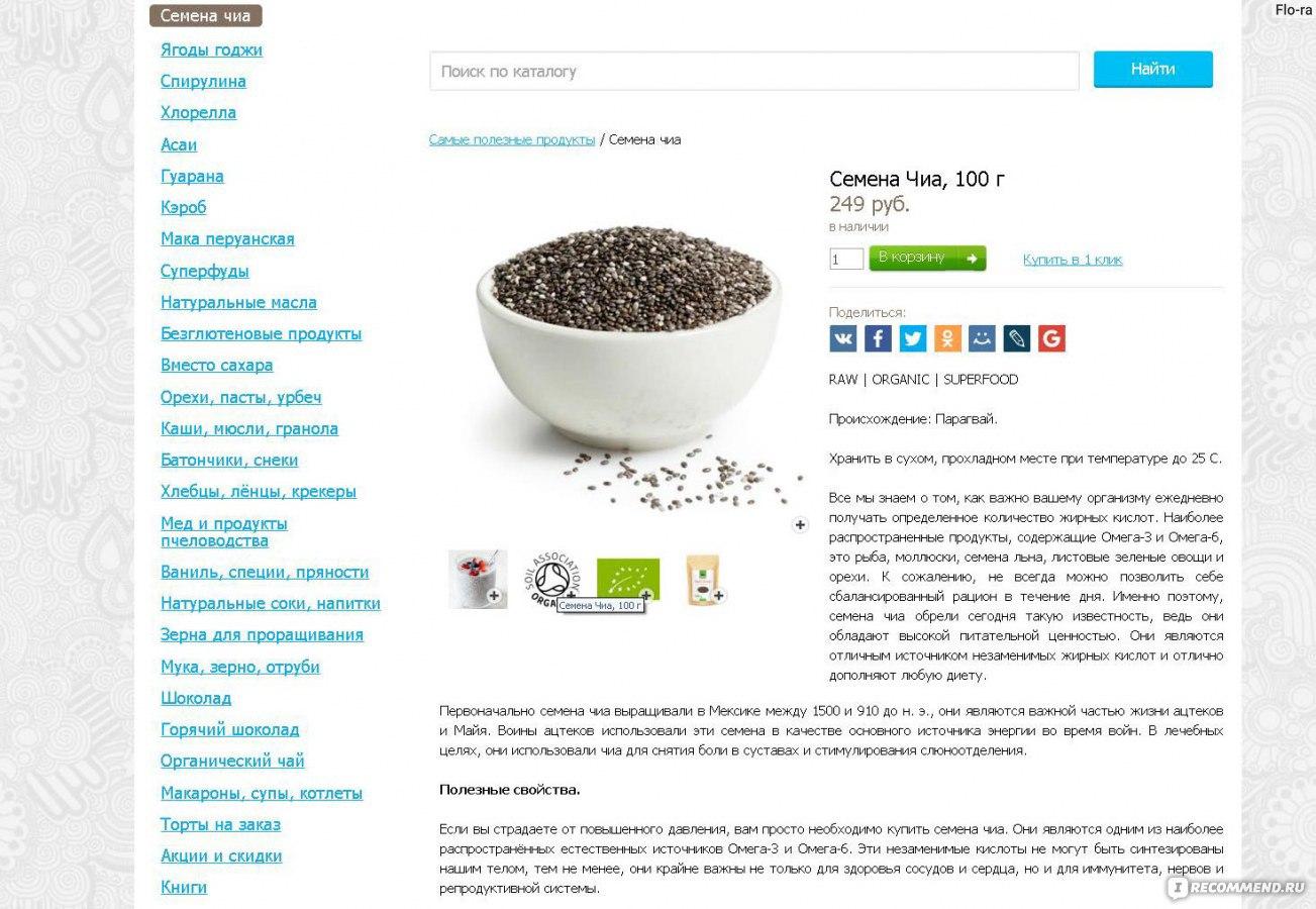 Семена чиа: полезные свойства и противопоказания
