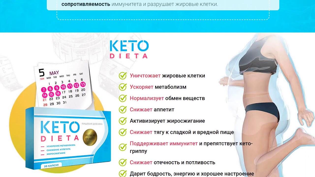 Кето диета! суровый способ для похудения