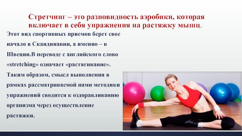 Стретчинг: особенности и правила тренировок | курсы и тренинги от лары серебрянской