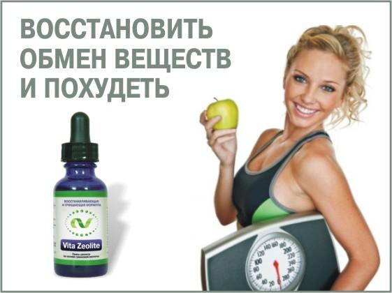 Как замедлить метаболизм (обмен веществ) и набрать вес?