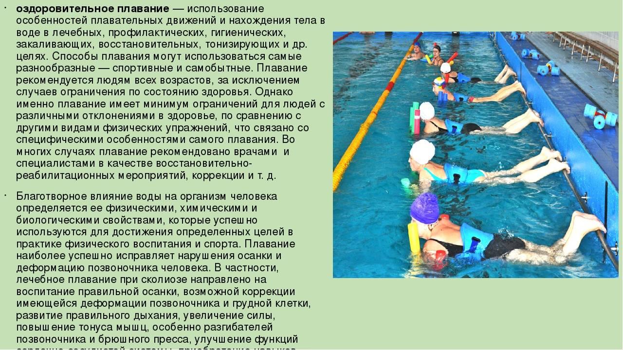 Плавание при шейном остеохондрозе: можно ли ходить в бассейн при проблемах с верхним отделом позвоночника, как правильно заниматься в воде и какие упражнения делать?
