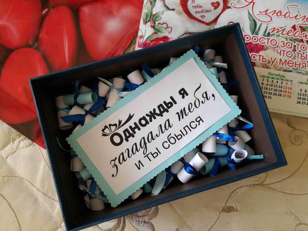 Когда совсем нет мыслей, что подарить любимому, но очень хочется своим подарком угадать его главные желания