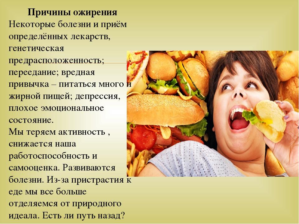 Питание при избыточном весе: меню лечебной диеты - allslim.ru