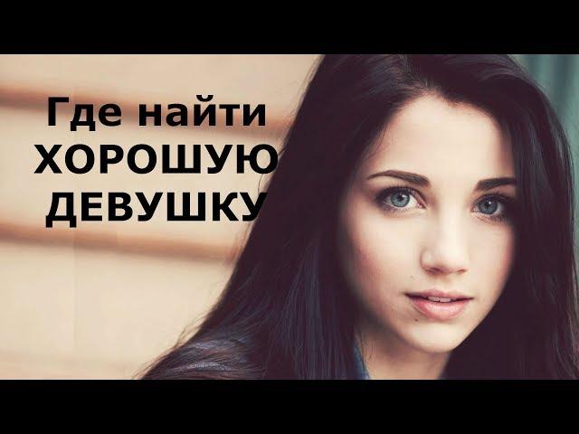 Как найти девушку для серьёзных отношений? | lovetrue.ru
