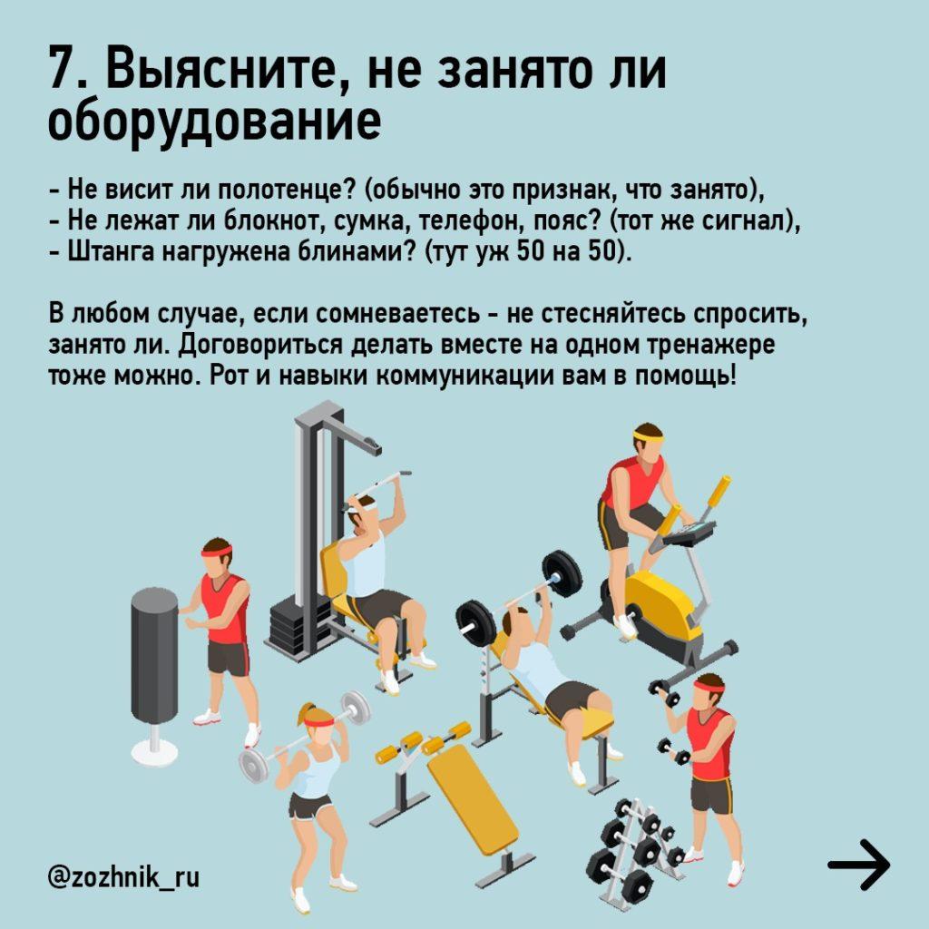 Правила поведения в тренажерном зале